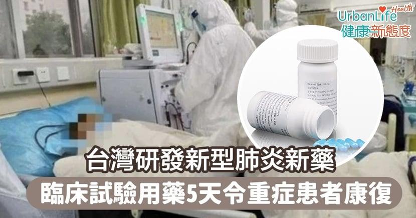 【新型肺炎藥物】台灣研發新型肺炎新藥 臨床試驗用藥5天後重症患者康復