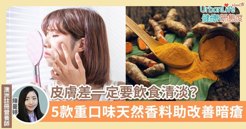 【香料好處】皮膚差一定要飲食清淡?5款「重口味」天然香料助改善暗瘡及水腫