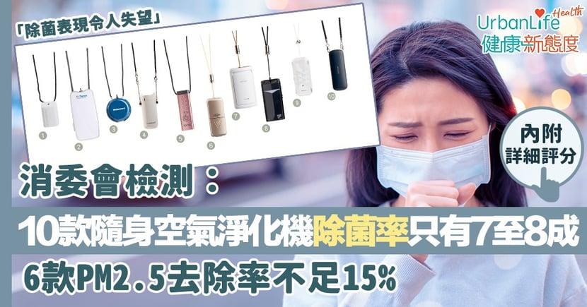 【消委會空氣淨化機測試】10款隨身空氣淨化機除菌率只有約7至8成 6款PM2.5去除率不足15%
