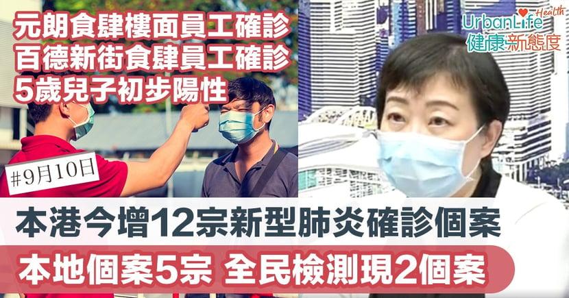 【新型肺炎 9.10香港確診個案】本港今增12宗確診5宗屬本地個案 全民檢測發現2個案皆在食肆工作