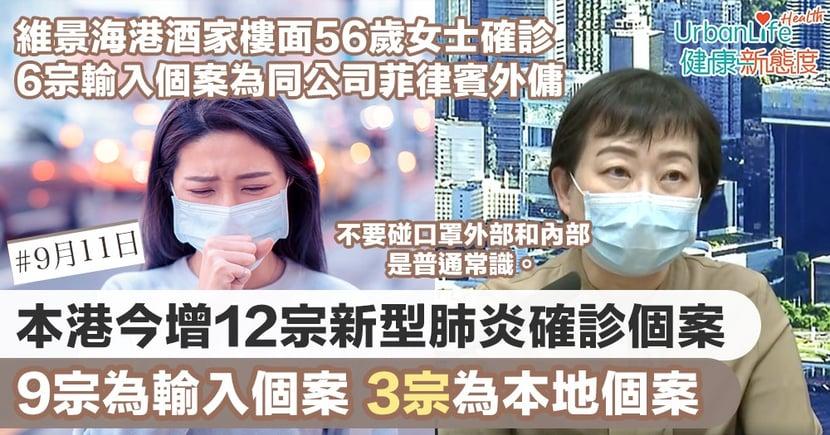 【新型肺炎|9.11香港確診個案】本港今增12宗確診3宗屬本地個案 全民檢測發現2個案