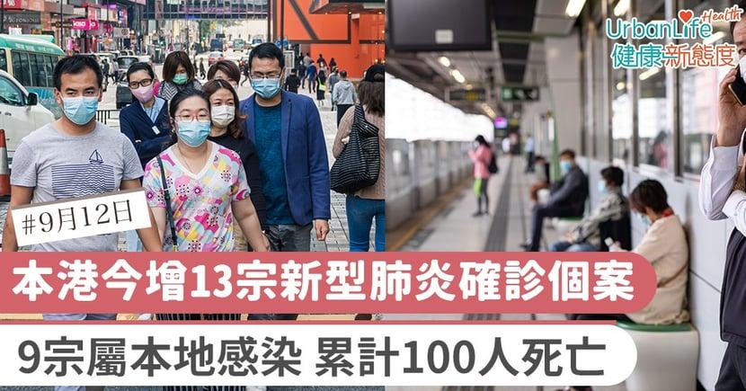 【新型肺炎|9.12香港確診個案】本港今增13宗確診9宗屬本地感染 累計100人死亡