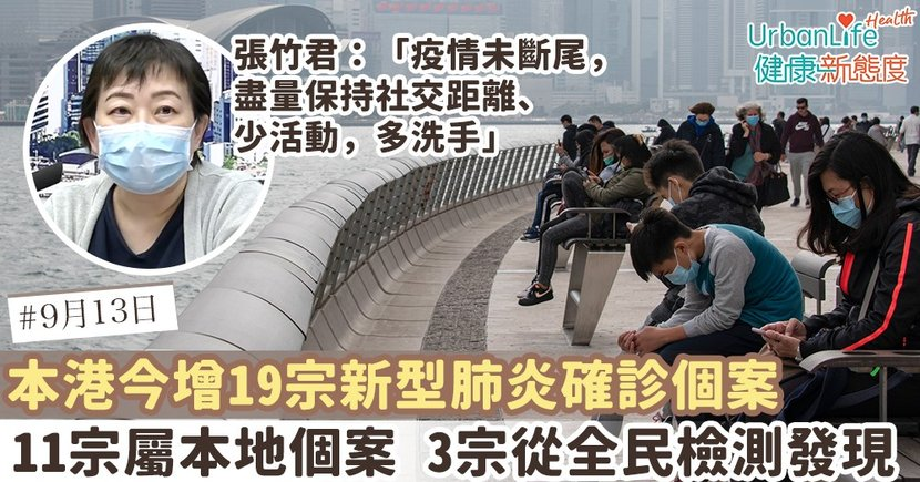 【新型肺炎|9.13香港確診個案】本港今增19宗確診11宗屬本地個案 3宗從全民檢測發現