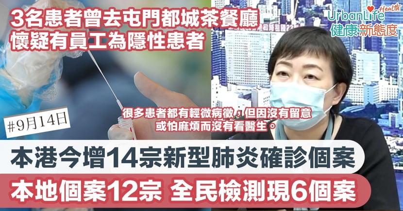 【新型肺炎|9.14香港確診個案】本港今14增宗確診6宗從全民檢測發現 3宗曾去屯門都城茶餐廳