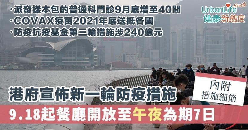 【新型肺炎】港府宣佈新一輪防疫措施 9.18起餐廳開放至午夜為期7日