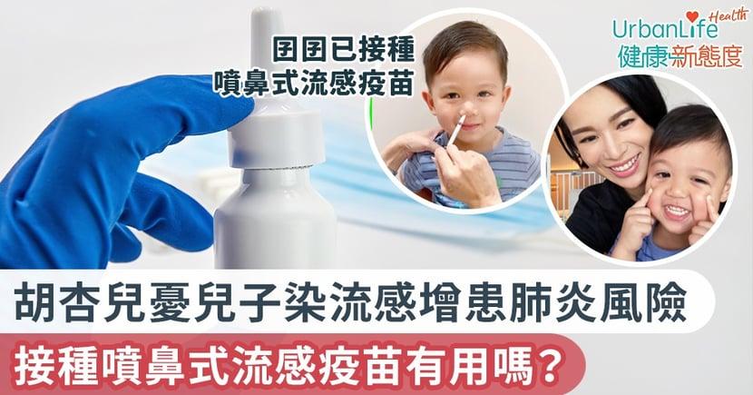 【流感疫苗】胡杏兒憂兒子Brendan感染流感增感染肺炎風險 接種噴鼻式流感疫苗有用嗎?