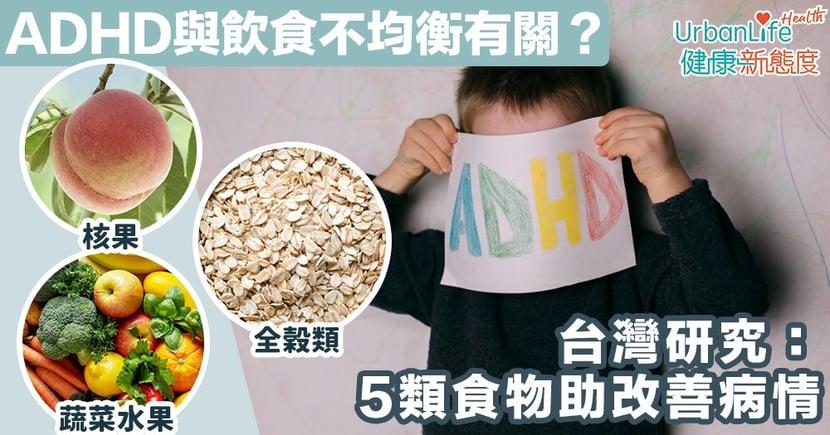 【ADHD成因】ADHD與飲食不均衡有關?台灣研究:5類食物助改善病情
