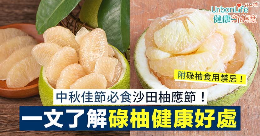 【碌柚好處】中秋佳節必食沙田柚應節!一文了解碌柚健康好處及食用禁忌