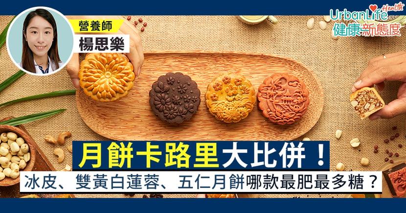 【月餅2021】月餅卡路里大比拼!冰皮、雙黃白蓮蓉、五仁月餅哪款最肥最多糖?