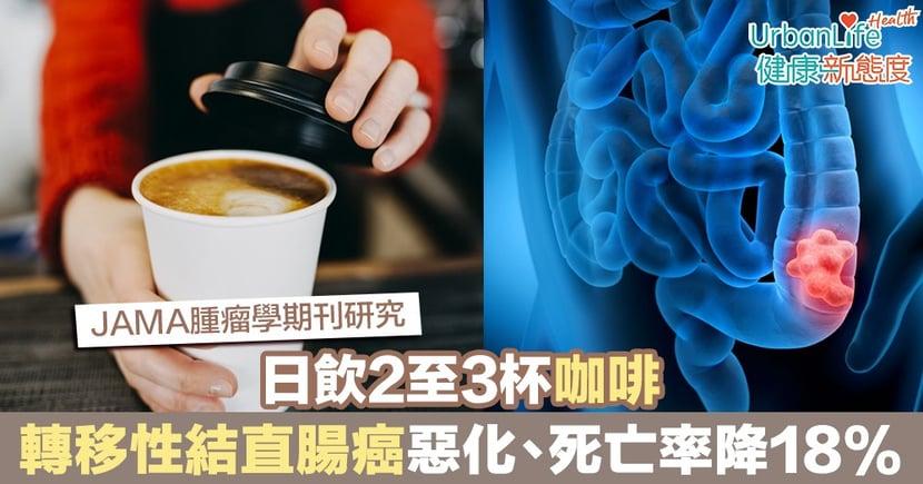 【咖啡好處】JAMA腫瘤學期刊研究:日飲2至3杯咖啡 轉移性結直腸癌惡化及死亡風險降18%