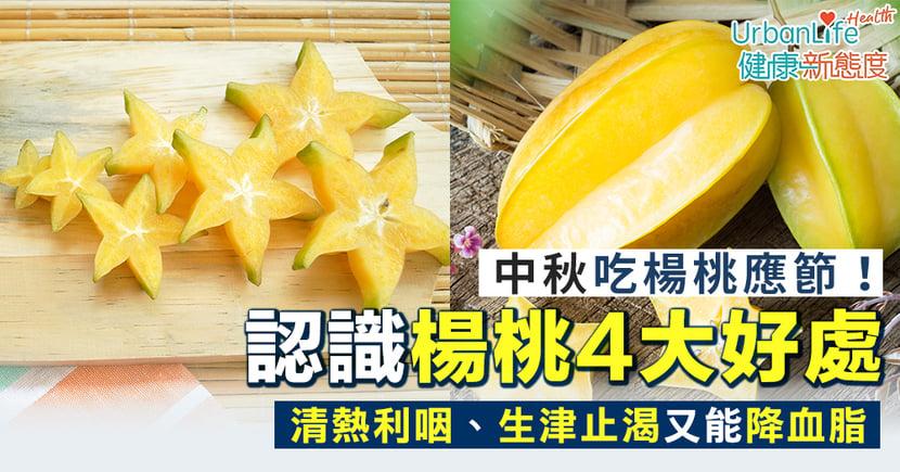 【楊桃好處】中秋吃楊桃應節 清熱利咽、生津止渴又能降血脂