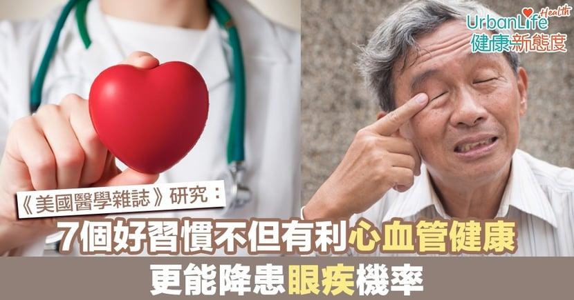 【預防眼疾】《美國醫學雜誌》研究:7個好習慣不但有利心血管健康 更能降患眼疾機率