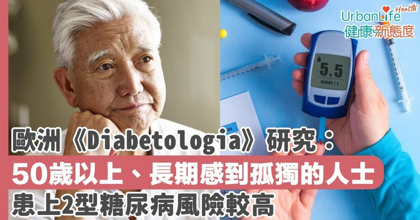 【糖尿病成因】歐洲糖尿病研究協會《Diabetologia》雜誌:50歲以上、長期感到孤獨的人士 患上2型糖尿病風險較高