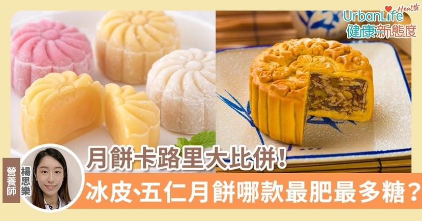 【月餅推薦】月餅卡路里大比併!冰皮、雙黃白蓮蓉、五仁月餅哪款最肥最多糖?