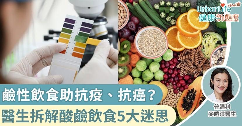 【新型肺炎飲食】鹼性飲食助抗疫、抗癌?醫生拆解酸鹼飲食5大迷思