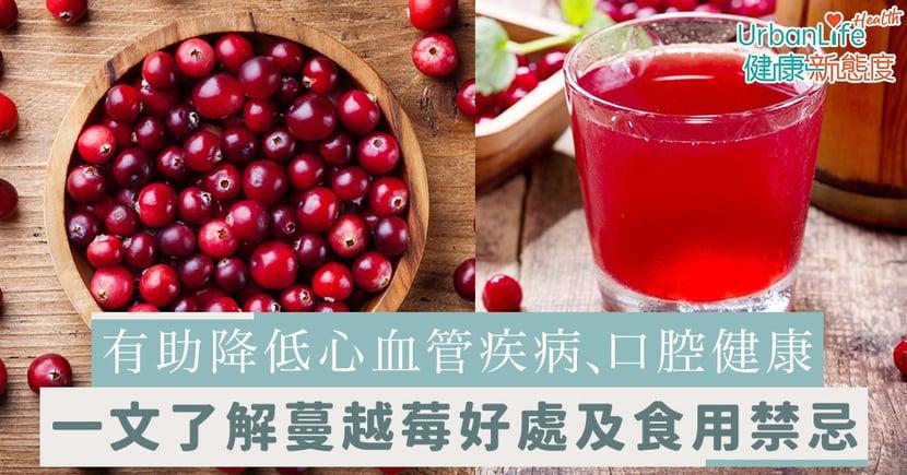 【蔓越莓功效】有助降低心血管疾病、口腔健康 一文了解蔓越莓好處及食用禁忌