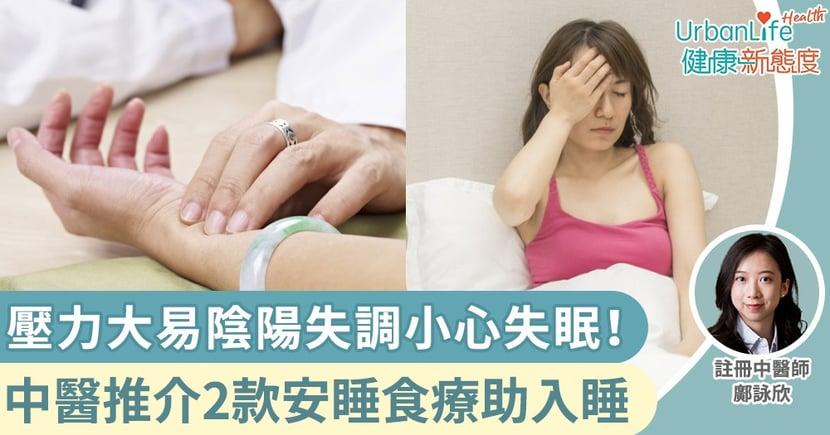 【失眠解決】壓力大易陰陽失調小心失眠來襲!中醫推介2款安睡食療助入睡