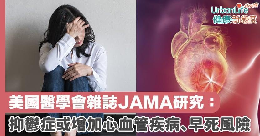 【抑鬱症影響】美國醫學會雜誌JAMA研究:抑鬱症或增加心血管疾病、早死風險