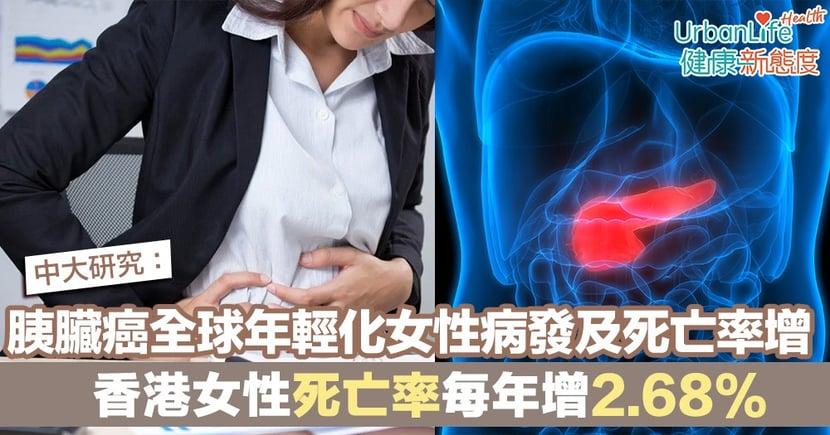【胰臟癌成因】中大研究:胰臟癌全球年輕化女性病發及死亡率增 香港女性死亡率每年增2.68%