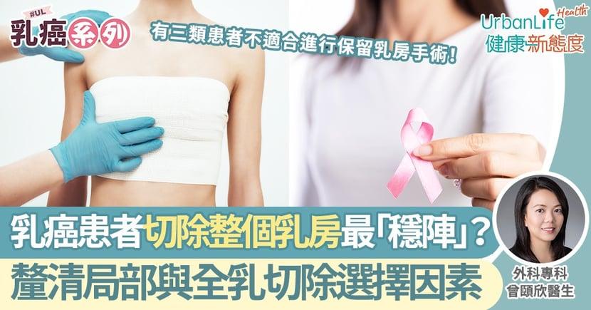 【乳癌手術】乳癌患者切除整個乳房最「穩陣」?外科醫生釐清局部與全乳切除手術選擇因素