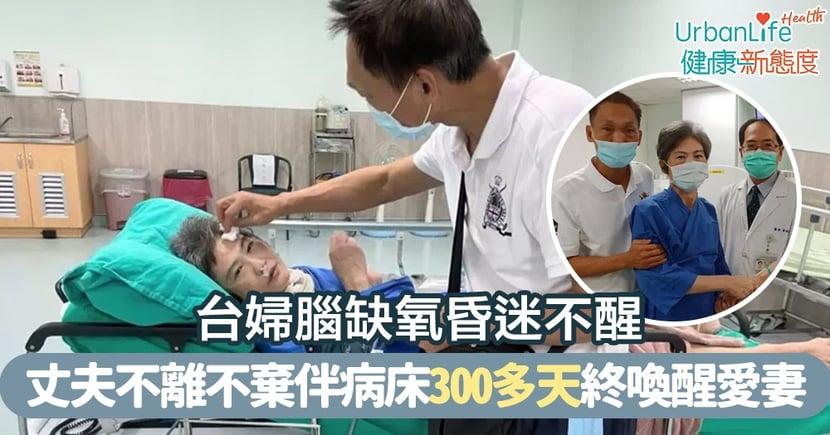 【感人奇蹟】台婦腦缺氧昏迷不醒 丈夫不離不棄伴病床300多天終喚醒愛妻