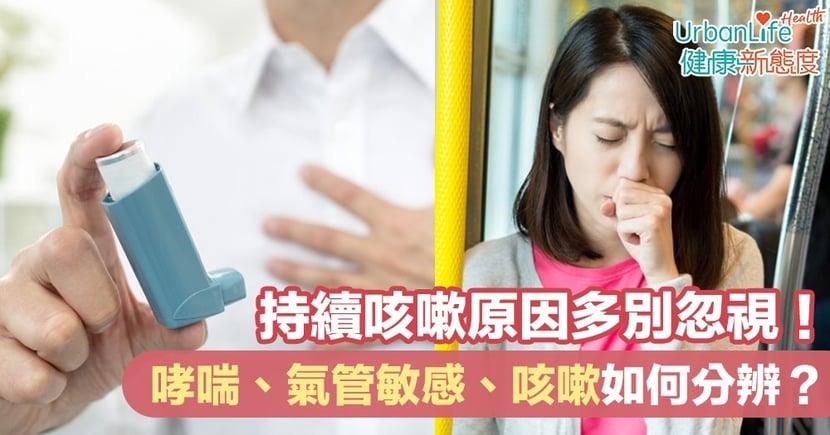 【咳嗽原因】持續咳嗽原因多別忽視!哮喘、氣管敏感、咳嗽如何分辨?