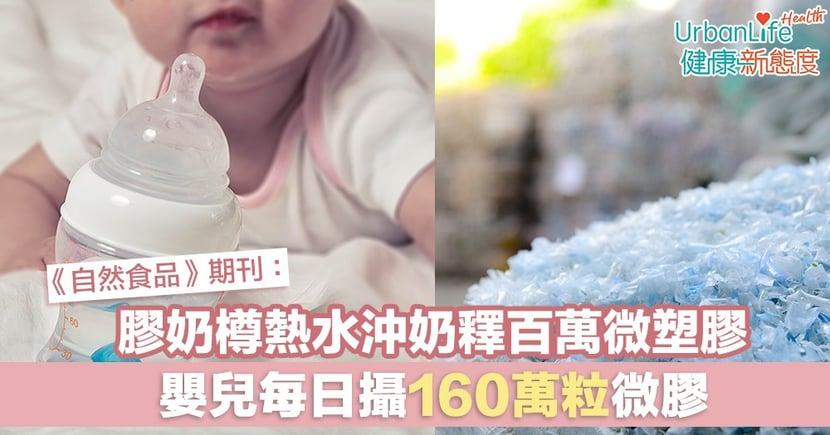 【嬰兒健康】《自然食品》期刊:膠奶樽熱水沖奶釋百萬微塑膠 嬰兒每日攝160萬粒微膠