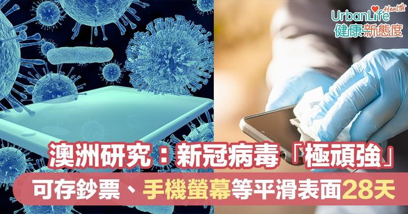 【新型肺炎】澳洲研究:新冠病毒「極頑強」 可存鈔票、手機螢幕等平滑表面28天