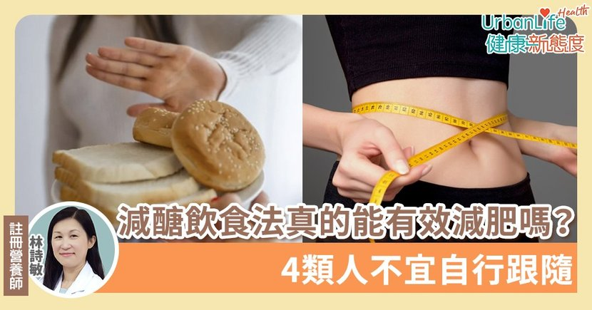 【減肥飲食法】瘦身不用捱餓?減醣飲食法真的能有效減肥嗎?4類人不宜自行跟隨