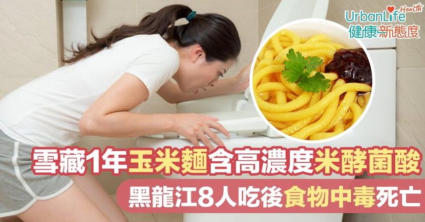 【食物中毒】雪藏1年玉米麵含高濃度米酵菌酸 黑龍江8人吃後食物中毒死亡