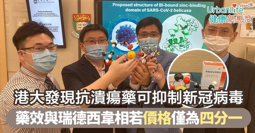 【新型肺炎藥物】港大發現抗潰瘍藥可抑制新冠病毒 藥效與瑞德西韋相若價格僅為四分一