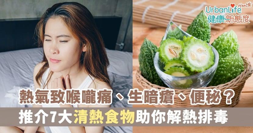 【清熱食物】熱氣導致喉嚨痛、生暗瘡、失眠、便秘?推介7大清熱食物助你解熱排毒