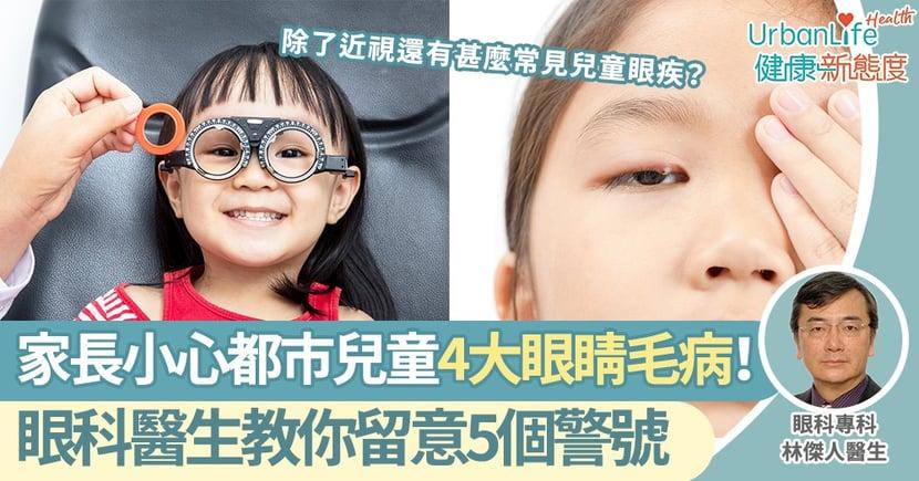 【兒童眼科】都巿兒童4大眼睛毛病:近視、斜視、眼睫毛倒生、眼挑針!眼科醫生教你留意5個眼疾警號