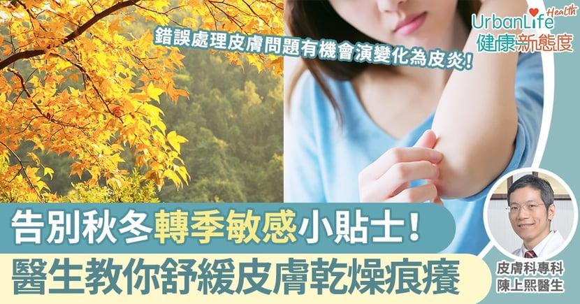 【轉季皮膚敏感】告別轉季敏感小貼士!皮膚科醫生教你舒緩皮膚乾燥痕癢