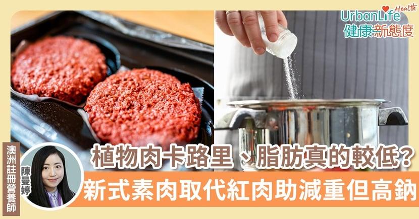 【新豬肉成分】植物肉卡路里、脂肪真的較低?新式素肉取代紅肉助減重但高鈉