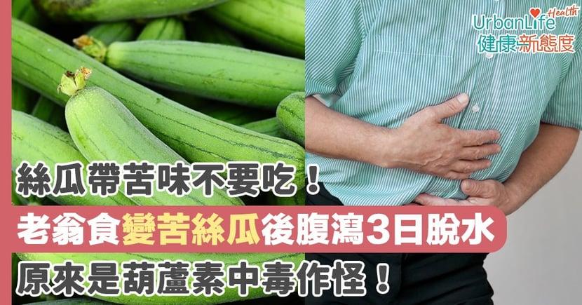 【絲瓜營養】絲瓜帶苦味不要吃!老翁食變苦絲瓜後腹瀉3日脫水 原來是葫蘆素中毒作怪