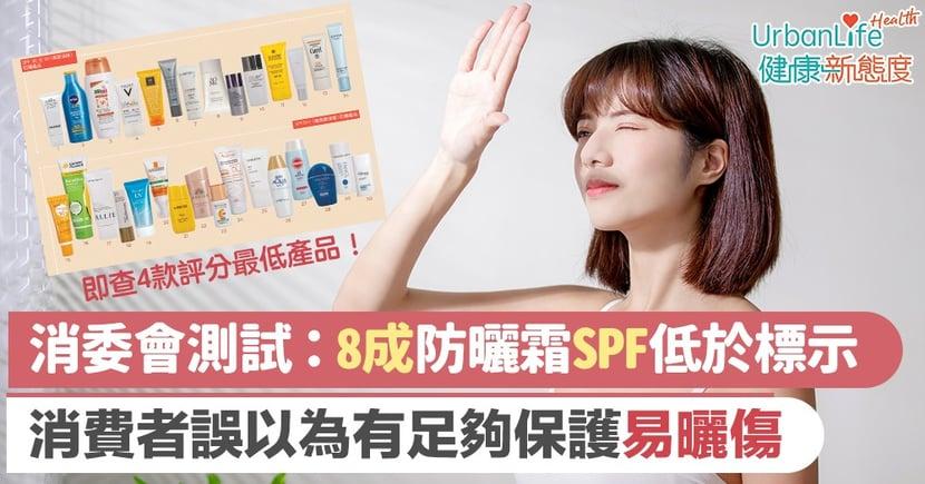 【消委會防曬測試】8成防曬霜SPF值低於標示 消費者誤以為有足夠保護易曬傷 即查4款評分最低產品