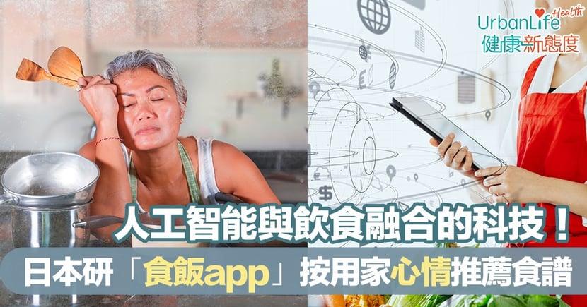 【主婦喜訊】人工智能與飲食融合的科技!日本研發「食飯app」根據用家心情和喜好推薦食譜