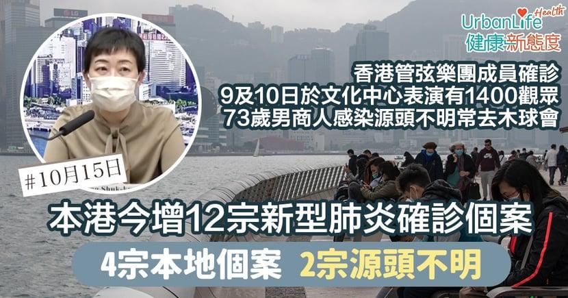【新型肺炎 10.15香港確診個案】本港今增12宗確診本地個案4宗 73歲男商人感染源頭不明常去木球會