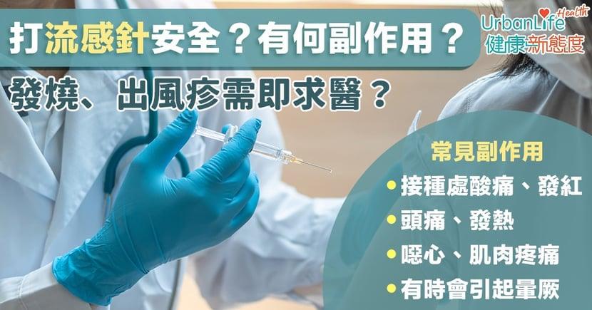 【流感針副作用】打流感針後死亡南韓個案增!接種疫苗後發燒、肌肉疼痛、出風疹需即求醫?