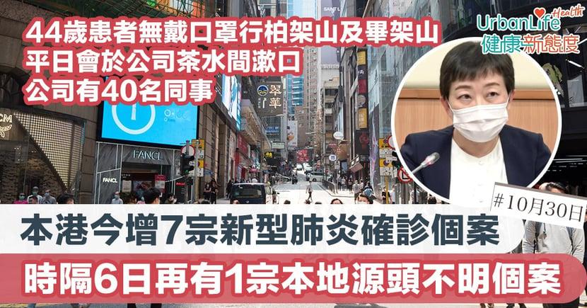 【新型肺炎|10.30香港確診個案】本港今增7宗確診時隔6日再有1宗本地源頭不明個案 患者為44歲10月初曾到深圳以豁免人士回港
