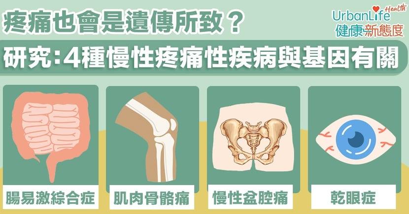 【慢性疼痛原因】疼痛也會遺傳?英國研究:4種慢性疼痛性疾病與遺傳基因有關
