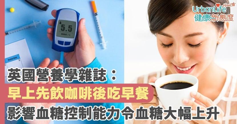 【咖啡壞處】英國營養學雜誌:早上先飲咖啡後吃早餐 影響身體的血糖控制能力令血糖大幅上升
