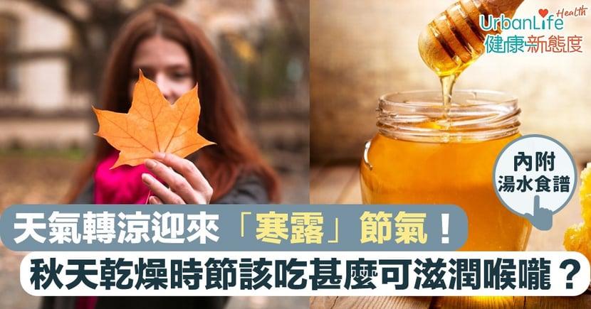 【秋天養生】天氣轉涼迎來「寒露」節氣! 秋天乾燥時節該吃甚麼才可滋潤喉嚨、滋陰養肺?