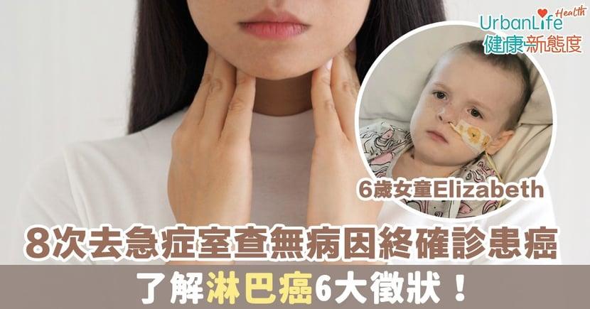 【淋巴癌症狀】6歲女關節痛8次去急症室查無病因最終才確診患癌 了解淋巴癌6大徵狀!