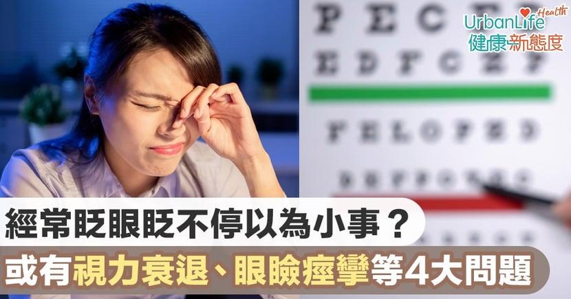 【眨眼頻繁】經常眨眼眨不停以為小事?或有視力衰退、眼瞼痙攣等4大眼晴問題