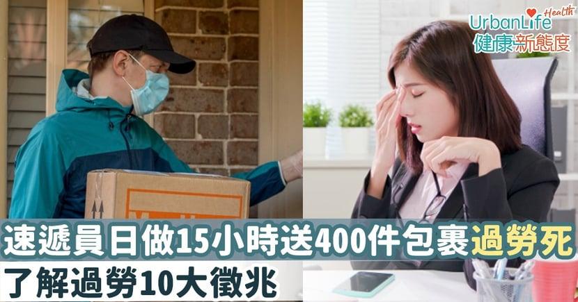 【過勞死症狀】疫情下韓國速遞員日做15小時送400件包裹過勞死 了解過勞10大徵兆