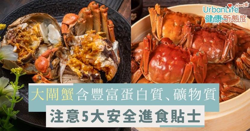 【大閘蟹2020】大閘蟹含豐富蛋白質、礦物質 注意5大安全進食貼士