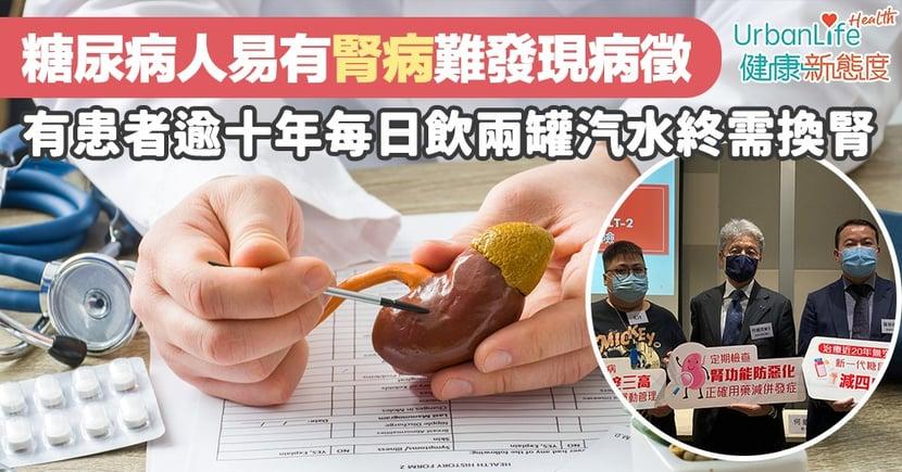 【蛋白尿成因】糖尿病人易有腎病難發現病徵 有患者逾十年每日飲兩罐汽水終需換腎
