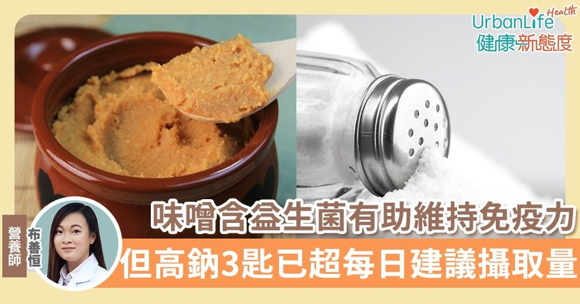 【味噌好處】味噌含益生菌有助維持免疫力 但高鈉3匙已超每日建議攝取量